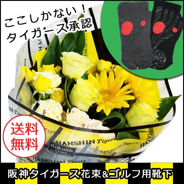 【送料無料】 阪神タイガース花束 ゴルフ靴下付き