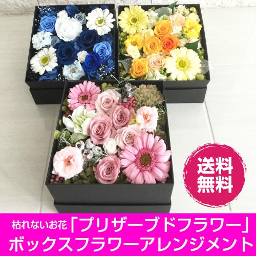 【送料無料】 プリザーブドボックスフラワーアレンジM