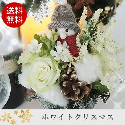 【送料無料】【クリスマス】 クリスマスアレンジメント