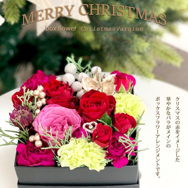 クリスマスBOXアレンジ 1