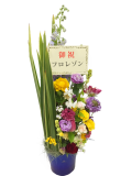 御祝アレンジメント(開店・開業・周年・移転)