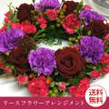 【送料無料】赤バラのリースフラワーアレンジメント フラワーケーキ クリスマスリース クリスマス