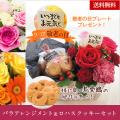 敬老の日 選べる3カラーバラアレンジメント&ロハスクッキーセット 送料無料 おじいちゃん おばあちゃんに贈る 花ギフト