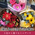 歓送迎・卒業・入学 ミニブーケ ミニ花束  5個以上送料無料