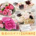 敬老の日 送料無料 そのまま飾れるシャインローズブーケ・アンティークブーケ・フレグランスアレンジ 敬老の日2017 おばあちゃんに贈る花