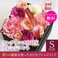 フレグランスBOXアレンジS 母の日  甘い香りの薔薇を入れたボックスアレンジ 箱を開けるとフワッとバラの香りを楽しめる母の日ギフト
