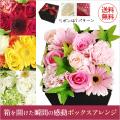 ボックスフラワーアレンジ バラ4色から選べる 箱にギュッと花を敷き詰めて華やかなBOXアレンジメント 箱を開ける楽しみ!感動花ギフト 誕生日 結婚記念日 母の日 プレゼント ホワイトデー