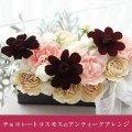 誕生日プレゼント 女性 アンティークアレンジ シックな色合いのアレンジメント チョコレートコスモスがカワイイ!良い夫婦日にも 誕生日 結婚記念日