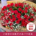 赤バラ花束・産地直送 女性が嬉しい赤薔薇・誕生日祝い・ホワイトデー プレゼントにご希望の本数でお届け