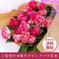 【送料無料】ピンク バラ花束 薔薇 誕生日・結婚記念日 バレンタインデー ホワイトデーに ご希望の本数でご注文