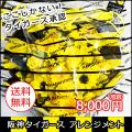 【送料無料】阪神タイガースアレンジメント 8,000円タイガース承認ラッピングで花ギフト寅キチさん感激です 誕生日 送別会 記念日に 父の日ギフトに