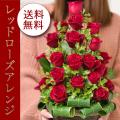 【送料無料】レッドローズアレンジ  バラ アレンジメント 「フロレゾン」オリジナル赤バラのアレンジ 誕生日 結婚記念のお祝い花ギフト 還暦祝いにも人気 開店祝いにも