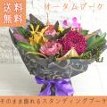 オータムブーケ 大人のハロウィン 秋にピッタリの花束 ラッピングそのまま飾れる手間いらずの花束です 送料込  花 誕生日、結婚記念日、送別会