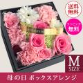 母の日 ボックスフラワー M アレンジメント BOX ボックス アレンジ 母の日ギフト 花 サプライズ おしゃれ ボックスフラワーアレンジ プレゼント お母さん バラ 薔薇 カーネーション