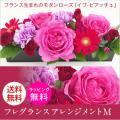 誕生日 プレゼント 送料無料!フレグランスアレンジメントM 甘いバラの香りを楽しめるフラワーギフト いい夫婦の日 クリスマス