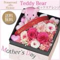 母の日  枯れないお花プリザーブドフラワー ピンク! アロマベア クマが可愛い♪