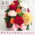 敬老の日ギフト バラメインアレンジメント 敬老の日 花 薔薇 ダリア フラワーギフト フラワーアレンジメント 送料無料