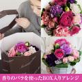 送料無料 アロマティックフルール 甘いバラの香りを贈る 薔薇アレンジメント、誕生日、結婚記念日のお祝い、還暦、プロポーズ  バレンタインデー サプライズなフラワーギフトに最適♪