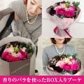 【送料無料】アロマティックフルール花束、甘いバラ(イブ・ピアチェ)の香りを贈る、薔薇のおしゃれな花束、誕生日、結婚記念日のお祝いに いい夫婦の日に贈るフラワーギフト クリスマス