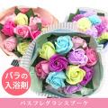 バスフレグランス・ブーケ・ダズンブーケ ~花のカタチの入浴剤~