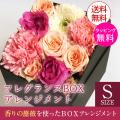 フレグランスBOXアレンジS   甘い香りの薔薇を入れたボックスアレンジ 箱を開けるとフワッとバラの香りを楽しめる誕生日 結婚記念日  母の日 ホワイトデーギフト