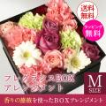 フレグランスBOXアレンジM クリスマス  甘い香りの薔薇を入れたボックスアレンジ 箱を開けるとフワッとバラの香りを楽しめるクリスマスギフト 誕生日 結婚記念日