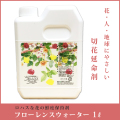 【ロハスな花の鮮度保持剤】フローレンスウォーター 切り花延命剤 1L