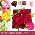 ボックスフラワーアレンジグランデ バラ4色から選べる 箱にギュッと花を敷き詰めて華やかなBOXアレンジメント 箱を開ける楽しみ!感動花ギフト 誕生日 結婚記念日 母の日 プレゼント ホワイトデー