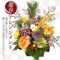 迎春アレンジ6000円 トップ画像