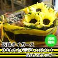 阪神タイガース 承認 ヒマワリ&バラアレンジメント ロハスクッキー付  トラキチの方へ花ギフト ひまわりで元気いっぱい♪お中元