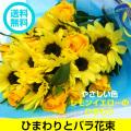送料無料 ひまわり花束 バラも一緒に 誕生日 お中元 サマーギフトにも最適
