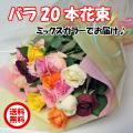 【送料無料】ミックス色バラ花束 バラ20本 産直 薔薇花束・誕生日 結婚記念日のお祝い ホワイトデー  歓迎 送迎のお花にも