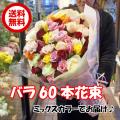 【送料無料】ミックス色バラ花束 バラ60本 産直 薔薇花束・誕生日 結婚記念日のお祝い ホワイトデー  歓迎 送迎のお花にも