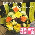 【送料無料】阪神タイガース 花 アレンジメント 3,000円 タイガース承認  阪神タイガースグッズ ラッピングで花ギフト寅キチさん感激です 誕生日 送別会 記念日に 父の日ギフトに