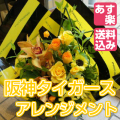 【送料無料】阪神タイガースアレンジメント 10,000円タイガース承認ラッピングで花ギフト寅キチさん感激です 誕生日 送別会 記念日に 父の日ギフトに