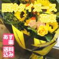 阪神タイガース グッズ 阪神ファンに贈るタイガース承認 ラッピングで花束 ギフト10,000円 送料無料  寅キチさん感激 誕生日 送別会 記念日に 父の日ギフトに