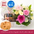 【送料無料】誕生日 花 アレンジメントにバラのやさしいオシャレなアレンジメントにロハスクッキーを添えて スイーツセット 花 歓迎 送迎 入学祝い女性花ギフト