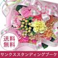 母の日 バラとカーネーションの花束 そのまま飾れる花束スタンディングブーケ