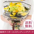 【送料無料】阪神タイガース スタンディングブーケ タイガース承認ラッピング そのまま飾れる花束