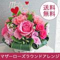 母の日【送料無料】マザーロースラウンドアレンジメント、母の日ギフト 母の日 花 母の日バラ