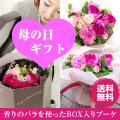 【送料無料】アロマティックフルール花束、甘いバラ(イブ・ピアチェ)の香りを贈る、薔薇のおしゃれな花束、母の日に贈るフラワーギフト