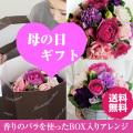 愛妻の日 送料無料 アロマティックフルール【甘いバラの香りを贈る】薔薇アレンジメント、奥さんへサプライズなフラワーギフトに最適♪