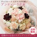 母の日 ギフト 送料無料 そのまま飾れるアンティークブーケ チョコレートコスモスが可愛い 母の日に贈る花ギフト