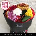 和モダン そのまま飾れる花束スタンディングブーケ モダンな花束