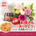 【送料無料】母の日 花 アレンジメントにバラのやさしいオシャレなアレンジメントにロハスクッキーを添えて お母さんへ母の日ギフト スイーツセット 花 女性花ギフト