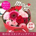 母の日 バラ 花束 そのまま飾れる花束スタンディングブーケ フラワー 母の日ギフト【5/14以降順次お届けとなります】