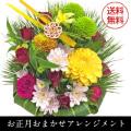 【送料無料】お正月おまかせアレンジメントお正月 迎春 アレンジ お歳暮 お年賀