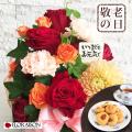 バラのアレンジメント クッキー付き  花 薔薇 ダリア フラワーギフト フラワーアレンジメント 送料無料
