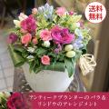 秋のフラワーギフト 送料無料 バラ&リンドウ アレンジメント お誕生日 敬老の日 記念日お祝い 花ギフト バラでお祝い アンティークプランターでステキ
