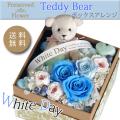 ホワイトデー お返しに 彼女 奥様 友達へ 枯れないお花プリザーブドフラワー ブルーカラー! アロマベア クマが可愛いです